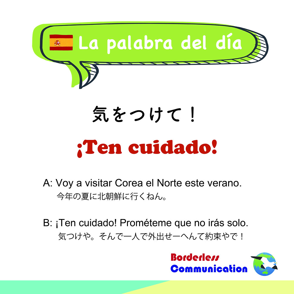 ten cuidado スペイン語