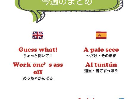 Vol.36 〜今週の英語・スペイン語まとめ〜