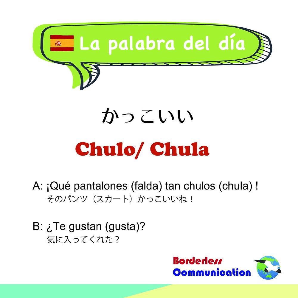 スペイン語 chulo chula