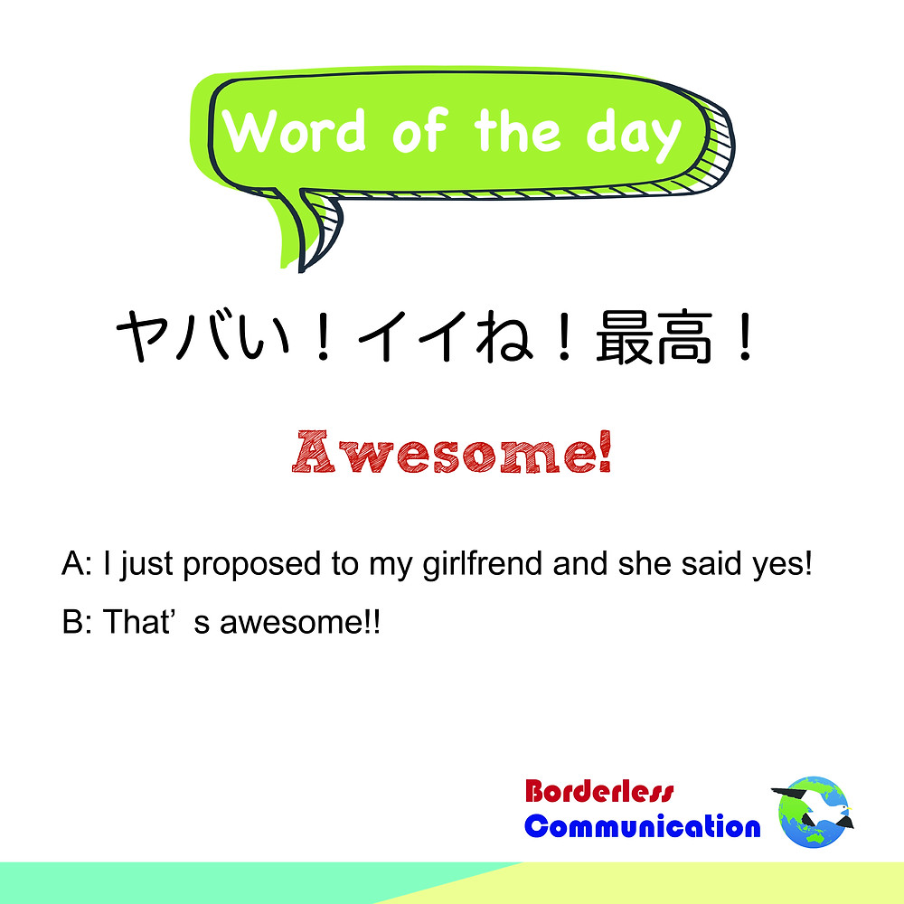 英語 awesome
