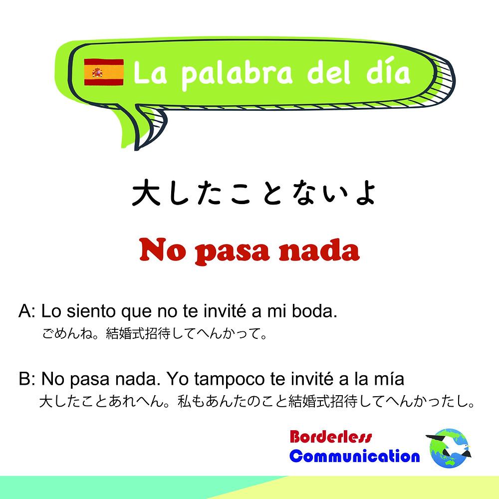 no pasa nada スペイン語