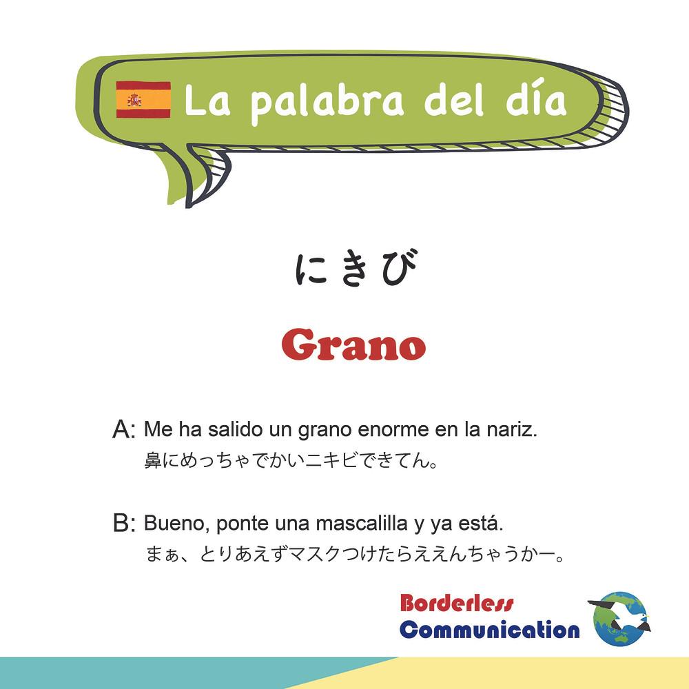 grano ニキビ スペイン語