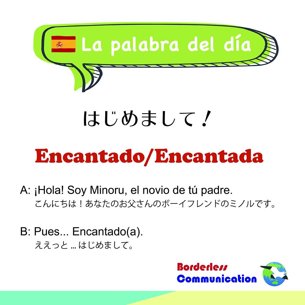 スペイン語 encantado encantada