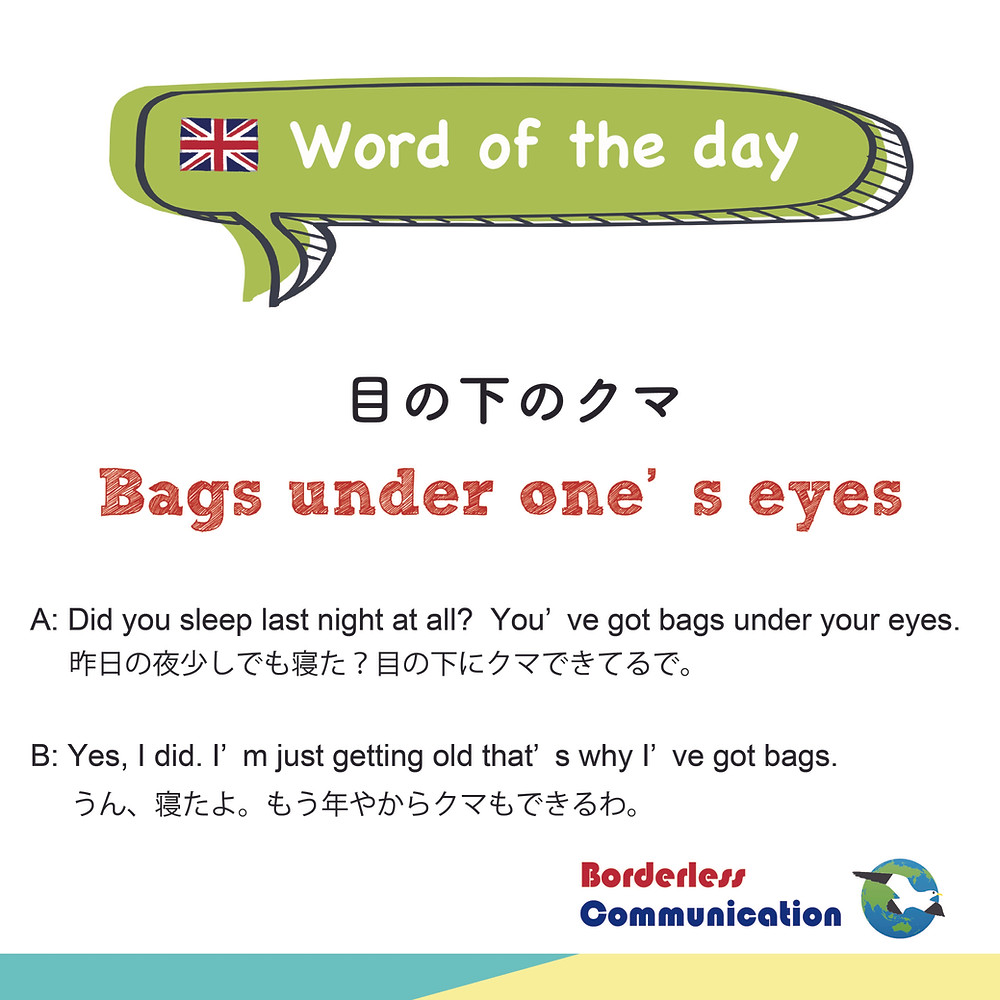 bags under one's eyes 英語 目の下のクマ