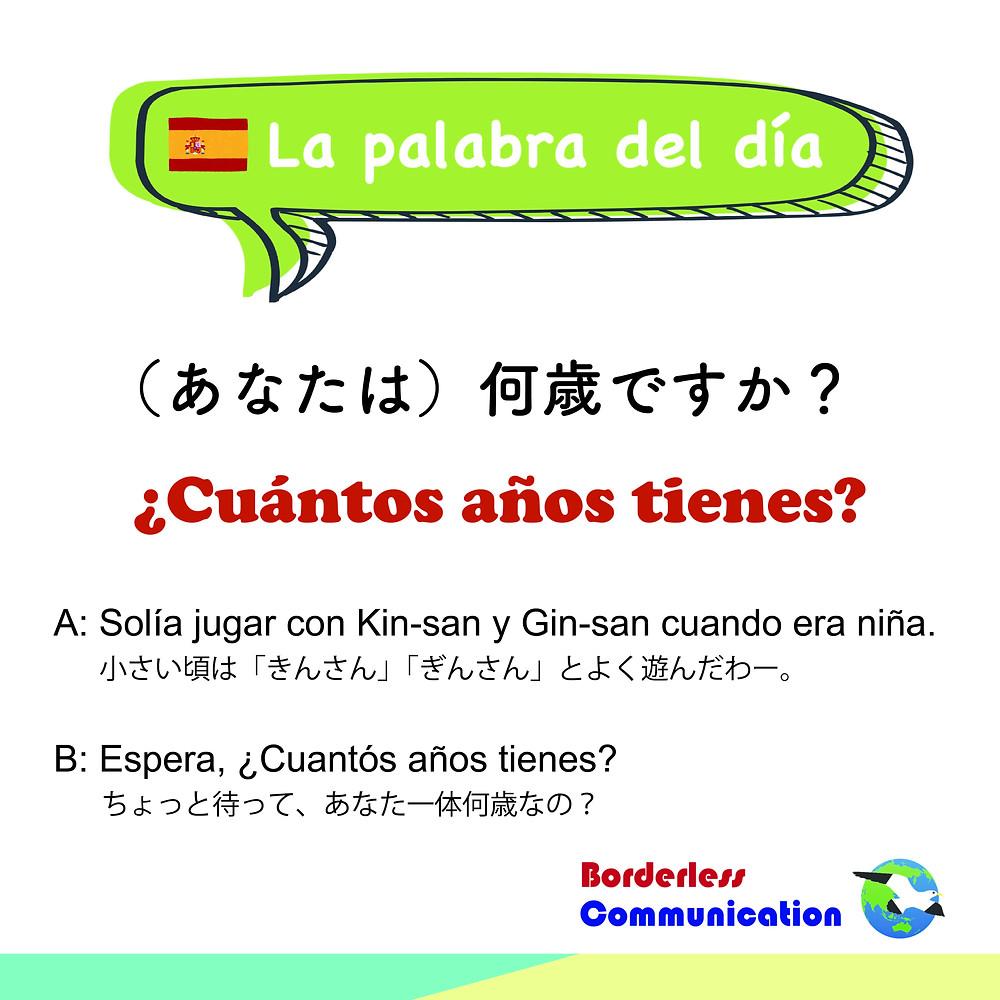 ¿Cuántos años tienes? スペイン語