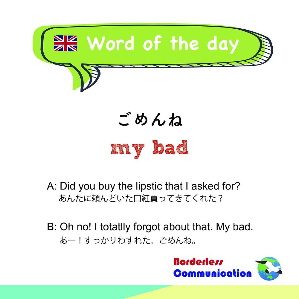 my bad 英語
