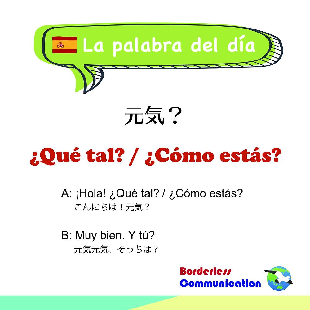 スペイン語 que tal