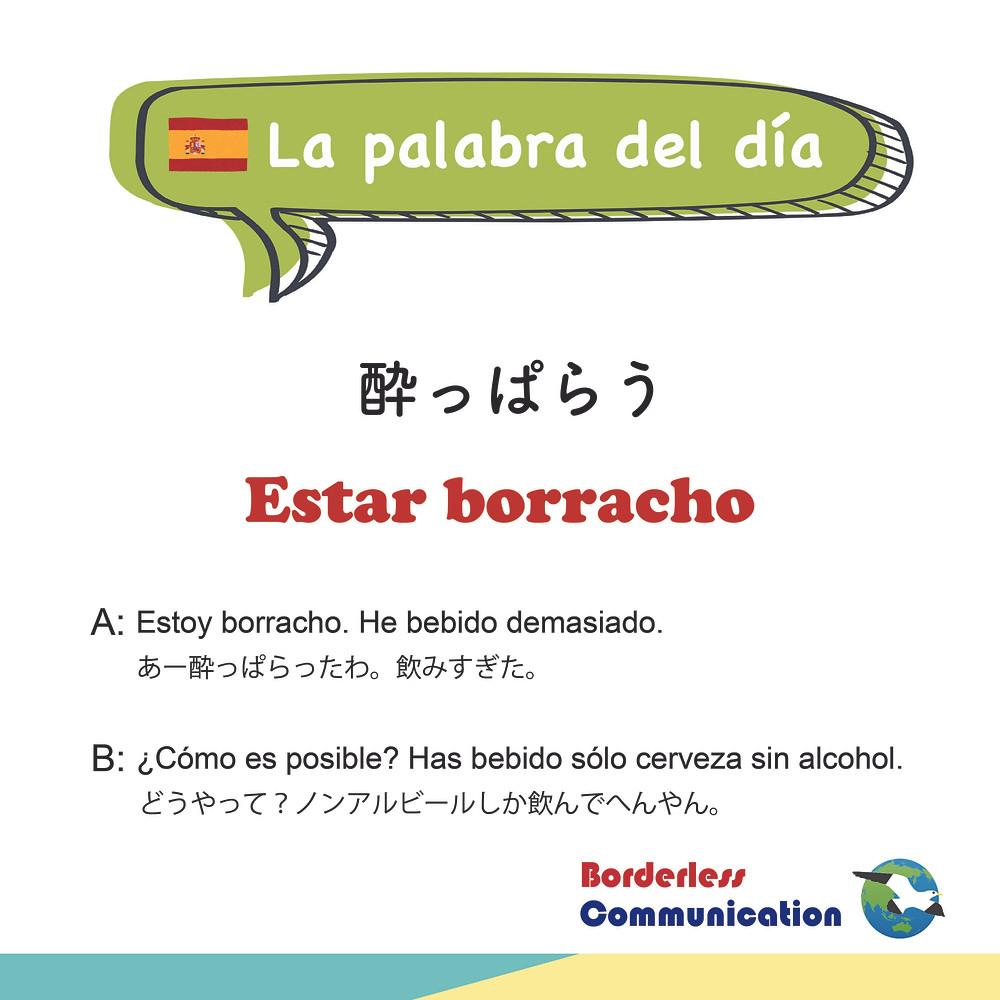estar borracho 酔っぱらう スペイン語