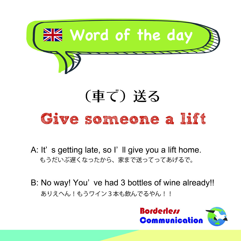 give someone a lift