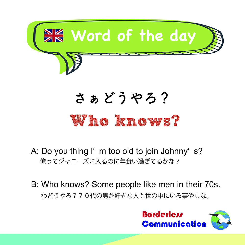 who knows 英語
