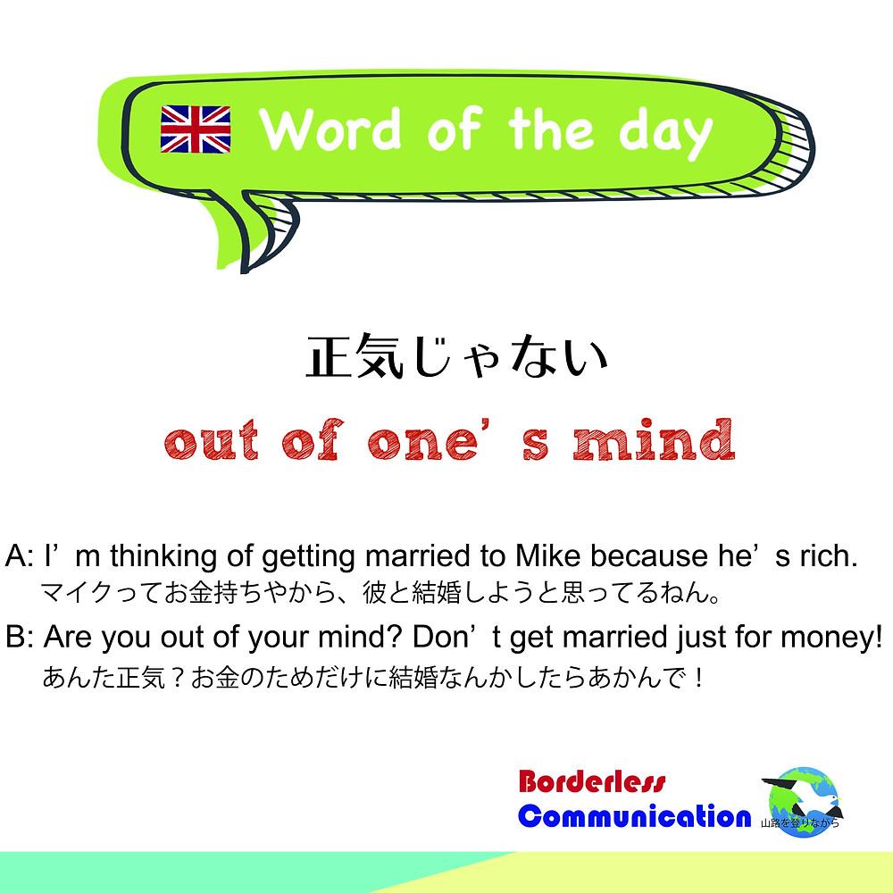 英語 out of mind
