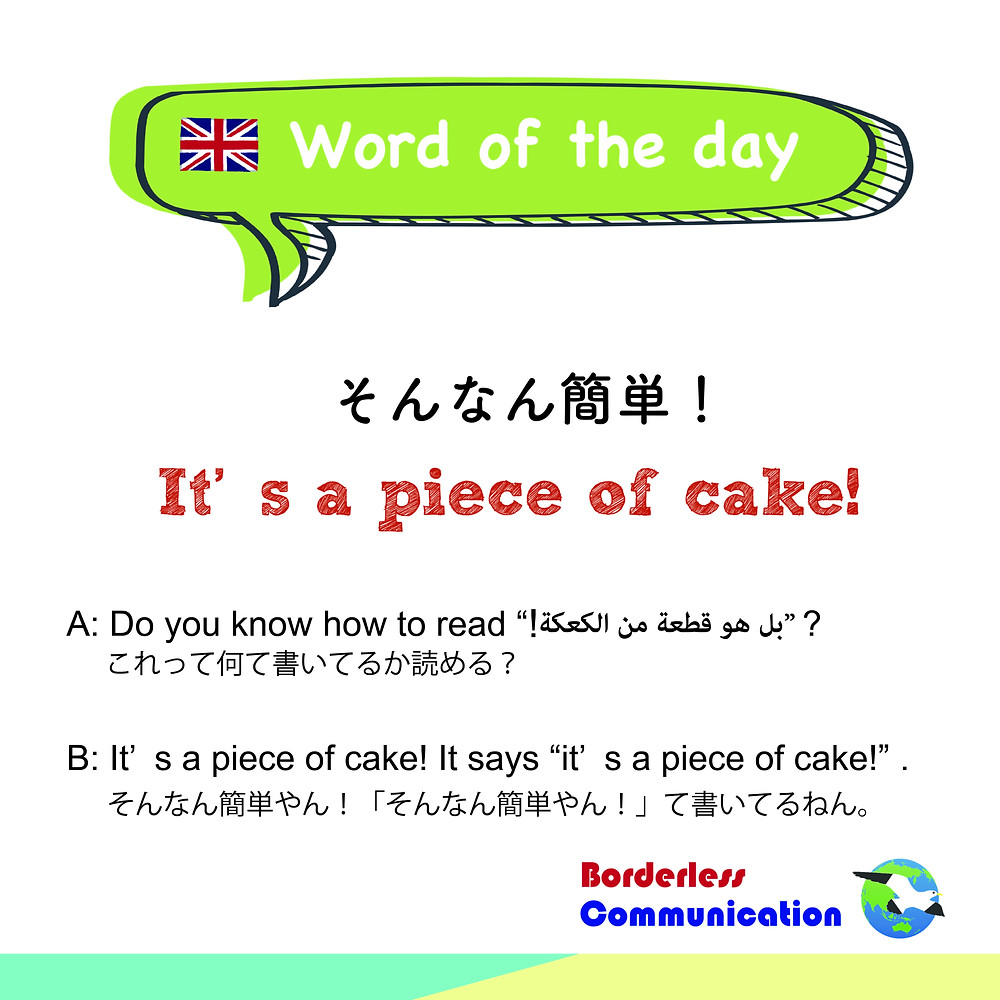 it's a piece of cake 英語