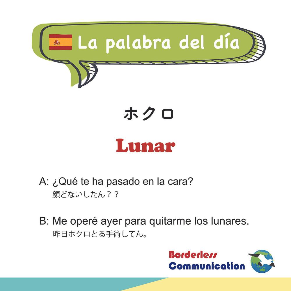 lunar  ホクロ スペイン語