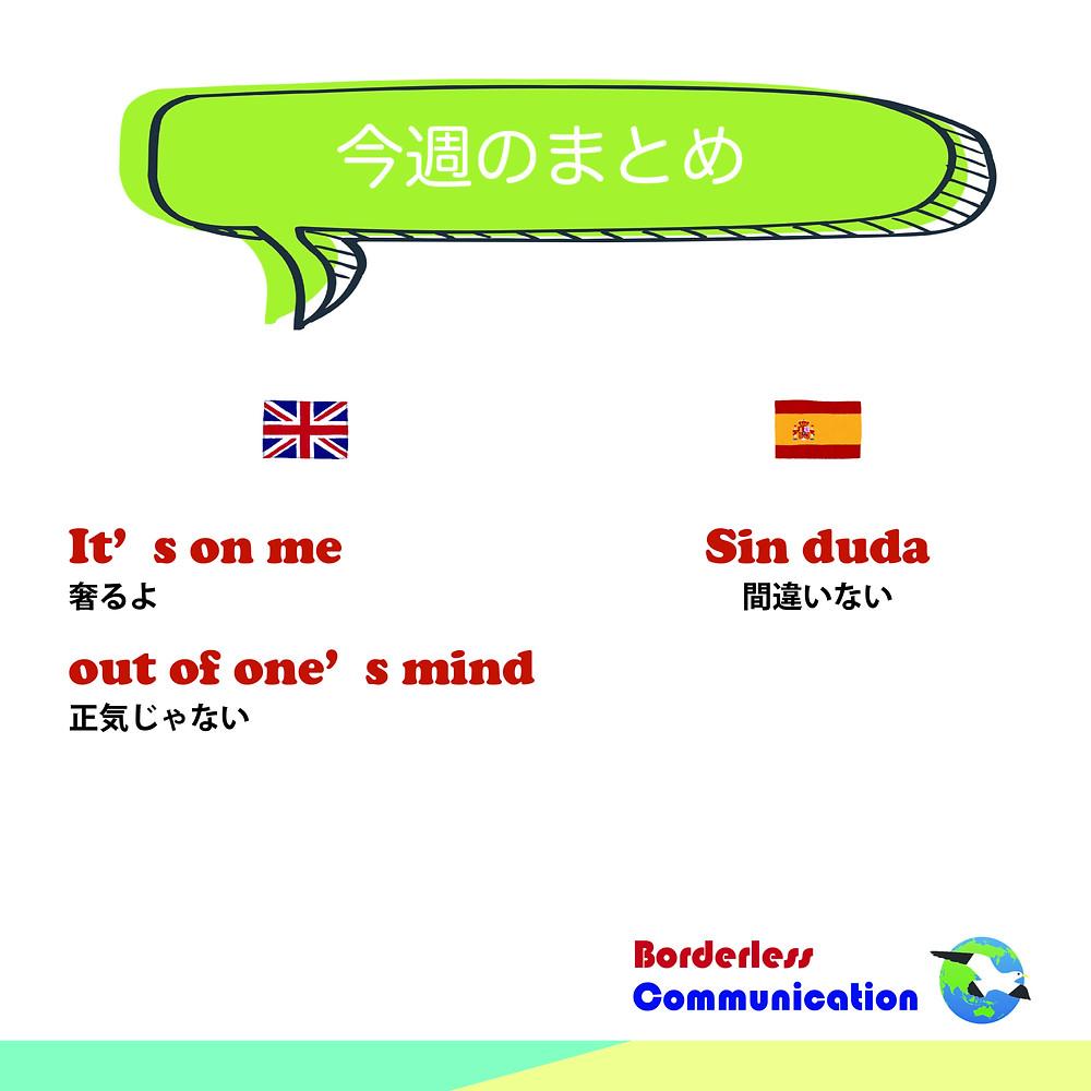 英語 スペイン語