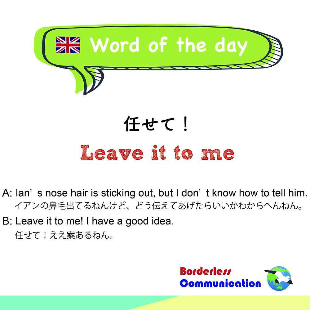 leave it to me 英語