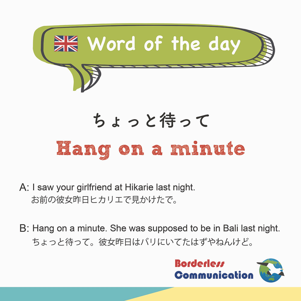 hang on a minute ちょっと待って 英語