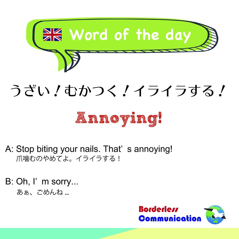 英語 annoying