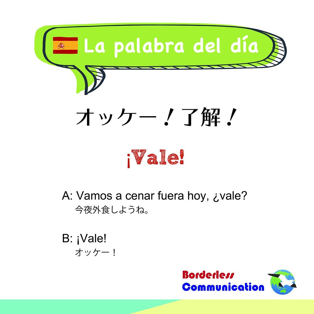 スペイン語 vale