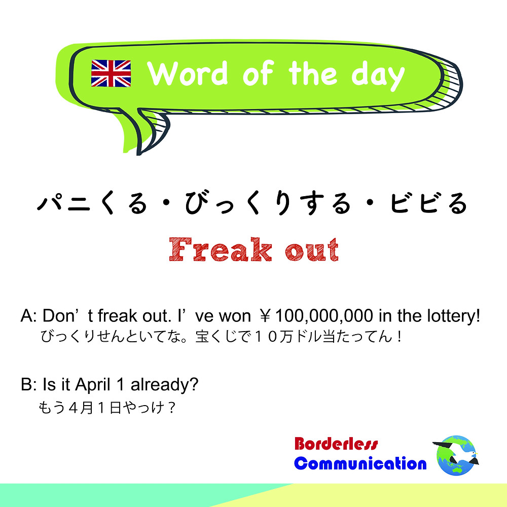 freak out 英語