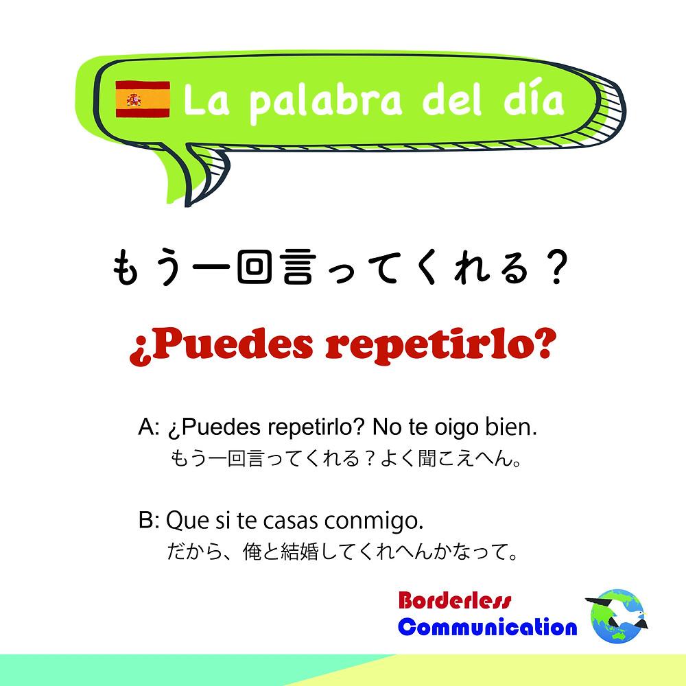 スペイン語 puedes repetirlo