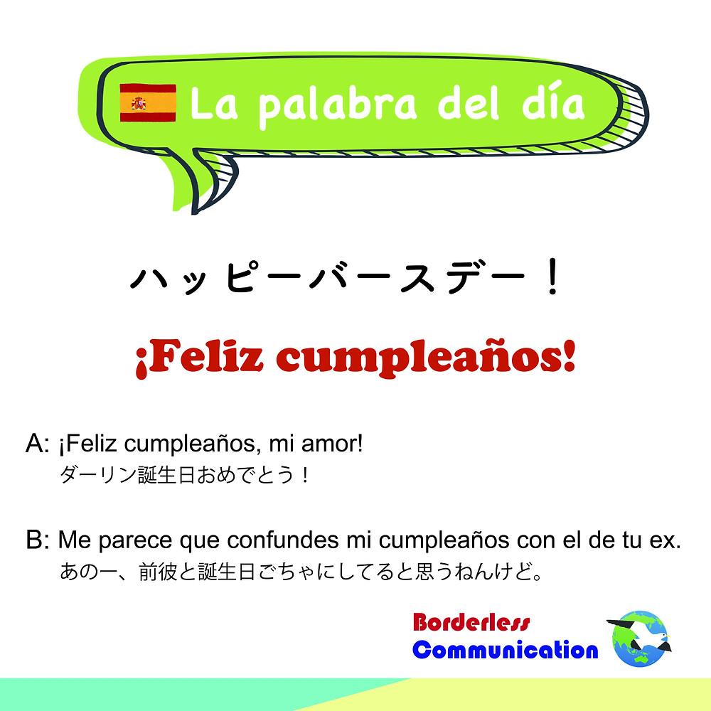 feliz cumpleanos スペイン語