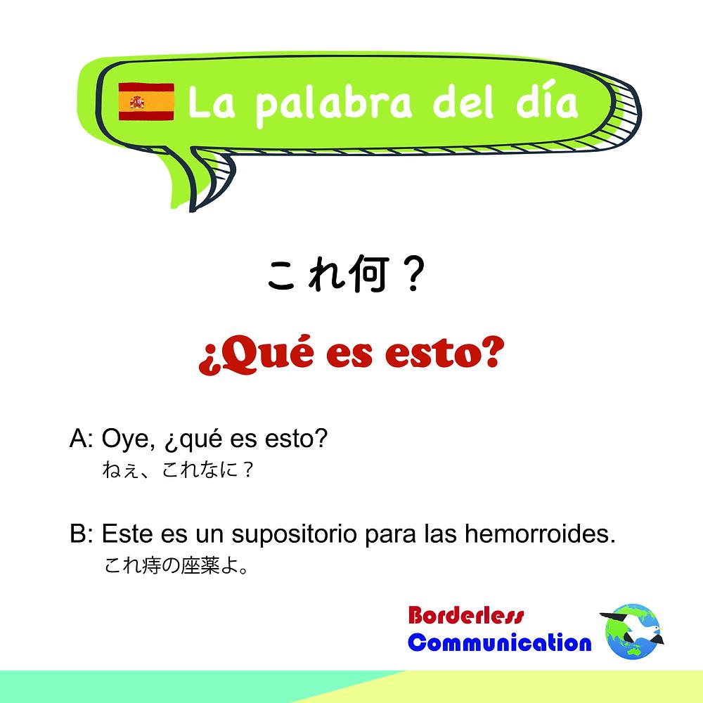 スペイン語 que es esto