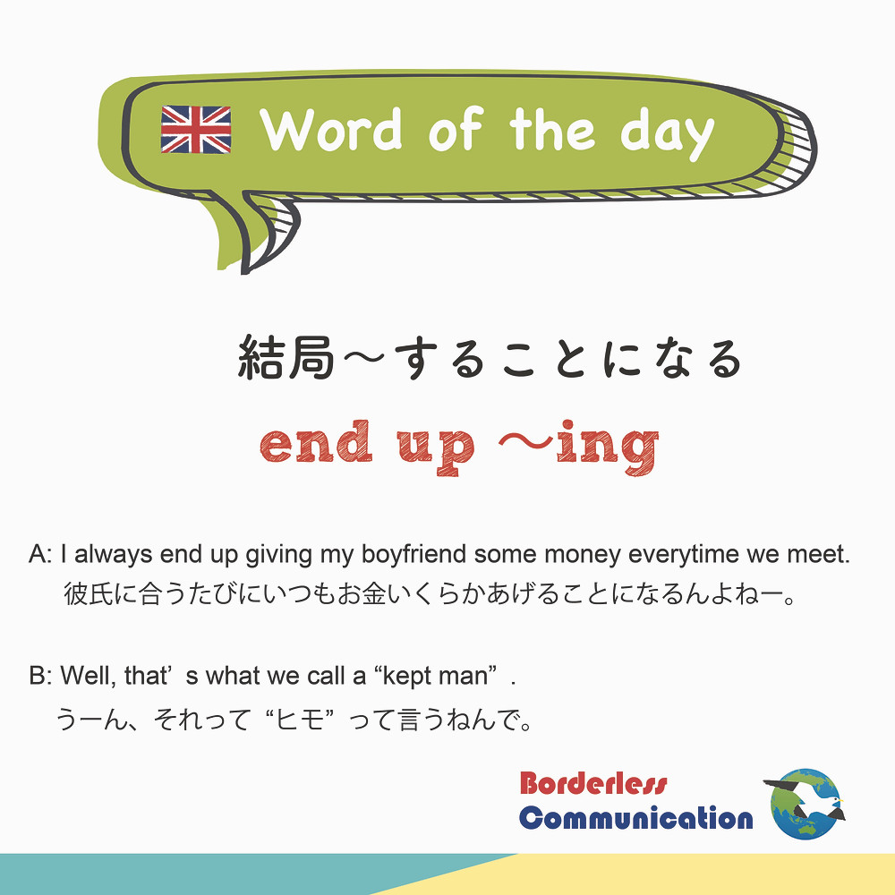 end up with 英語 最終的に