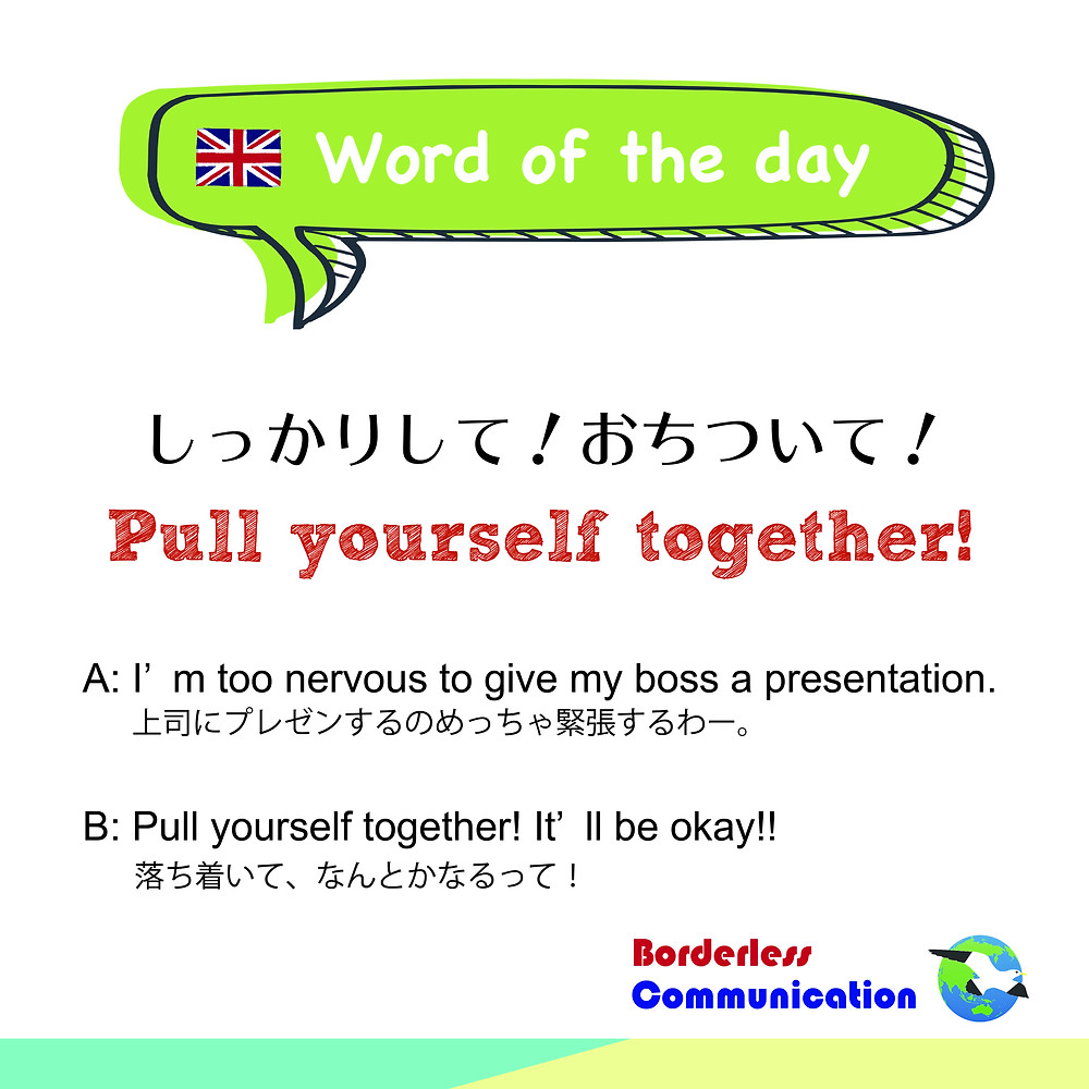 英語 pull yourself together