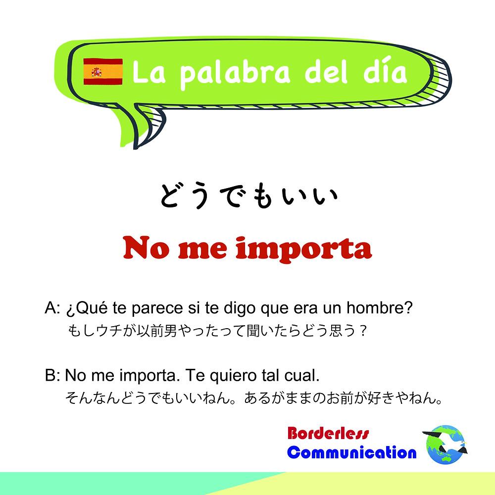 no me importa スペイン語