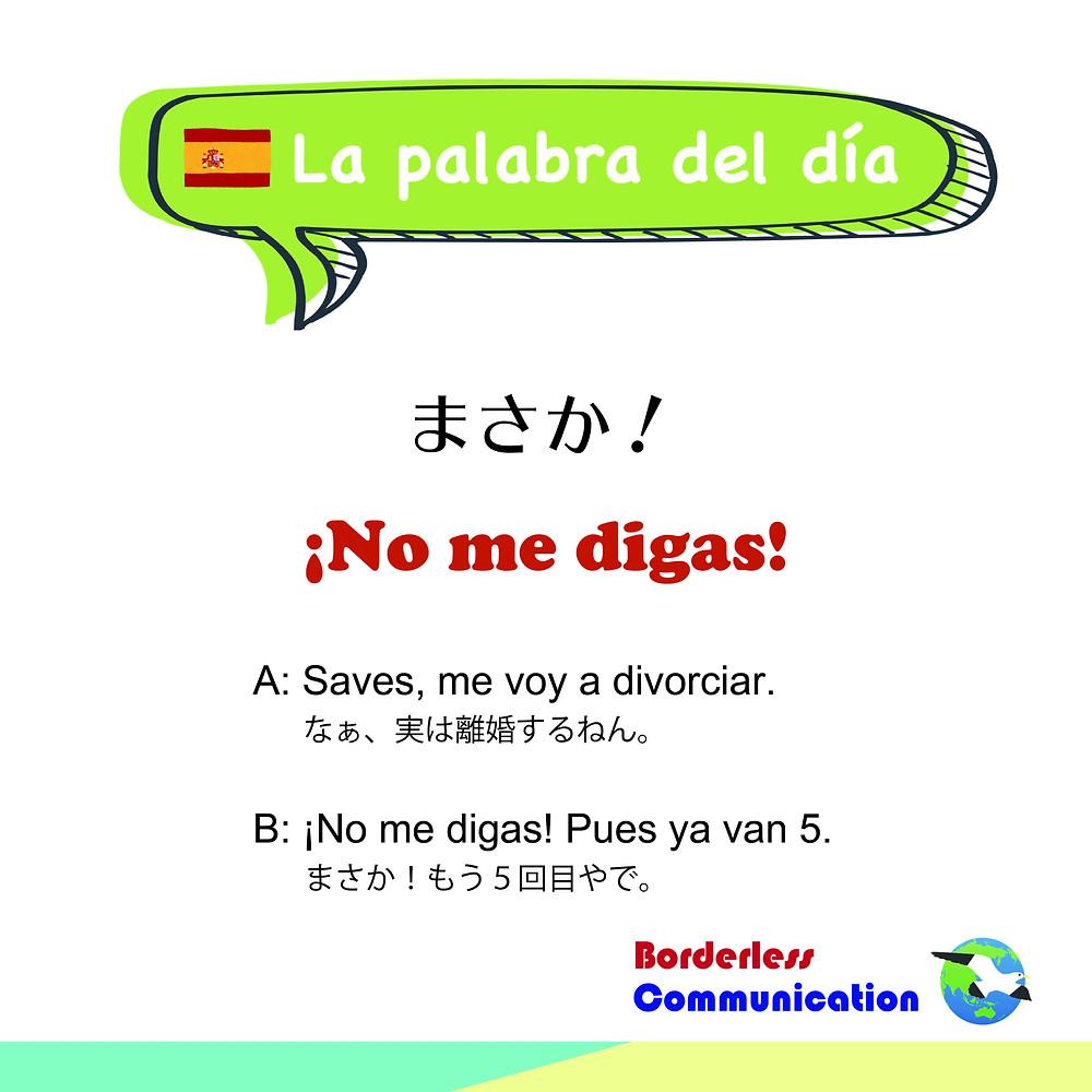 スペイン語 no me digas