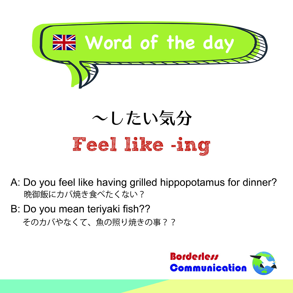 英語 feel like ing