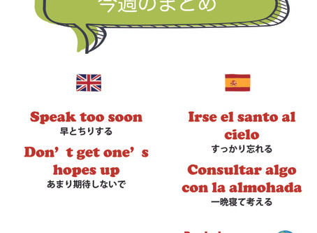 Vol.34 〜今週の英語・スペイン語まとめ〜
