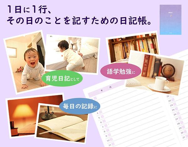 diary_main2.jpg