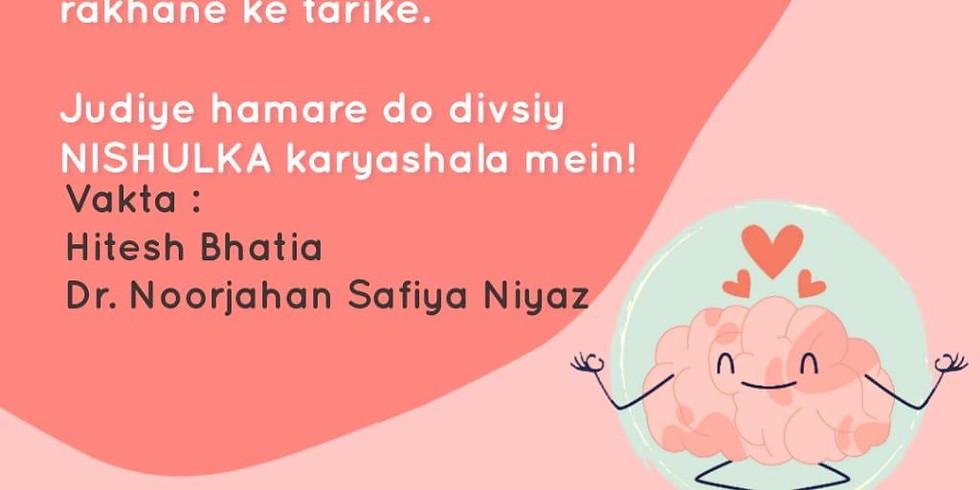 Mansik Swastya in Hindi!