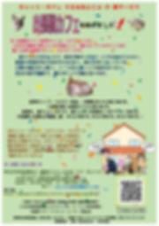 出張猫カフェ(訪問キャット・セラピー)のチラシ.jpg