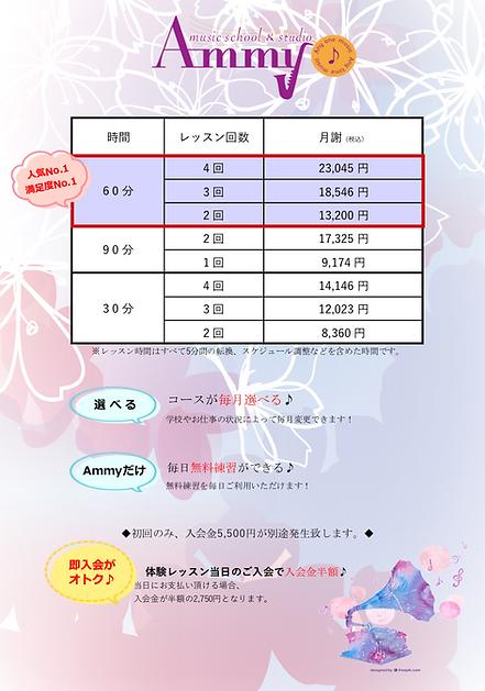受付料金表(20190911).png
