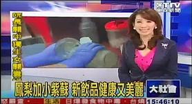 EBC News Pineapple Basil.png