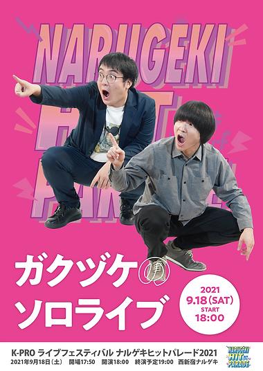 narugeki_gakuduke_A1_03_OL.png