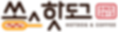 쏭스핫도그 로고 가로형-01.png