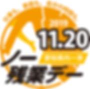 ノー残業デーマーク.jpg