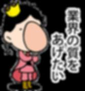 hoikuno_oujisama_img13.png
