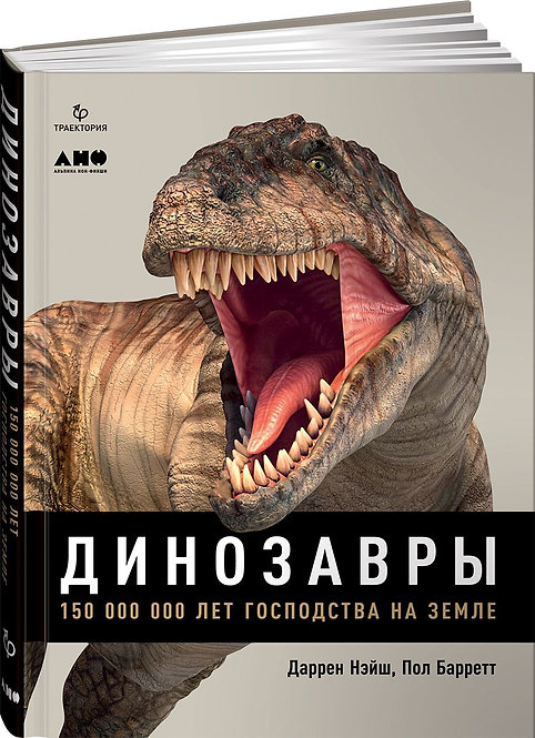 Динозавры։ 150 000 000 лет господства на Земле