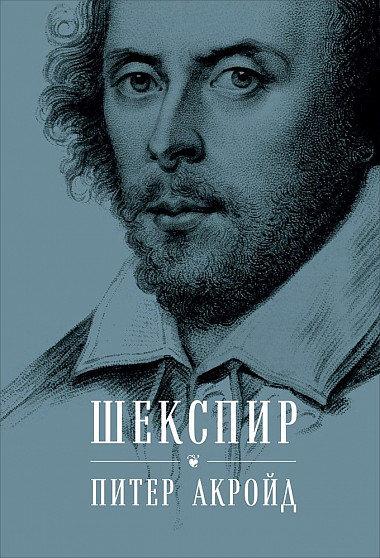 Шекспир։ Биография
