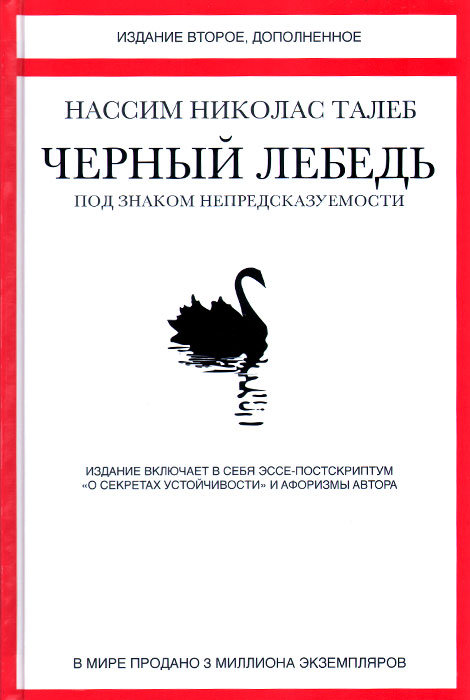 Черный лебедь. Под знаком непредсказуемости
