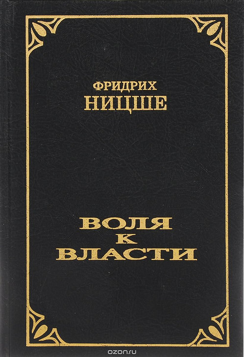 Воля к власти. Опыт переоценки всех ценностей (1884-1888)