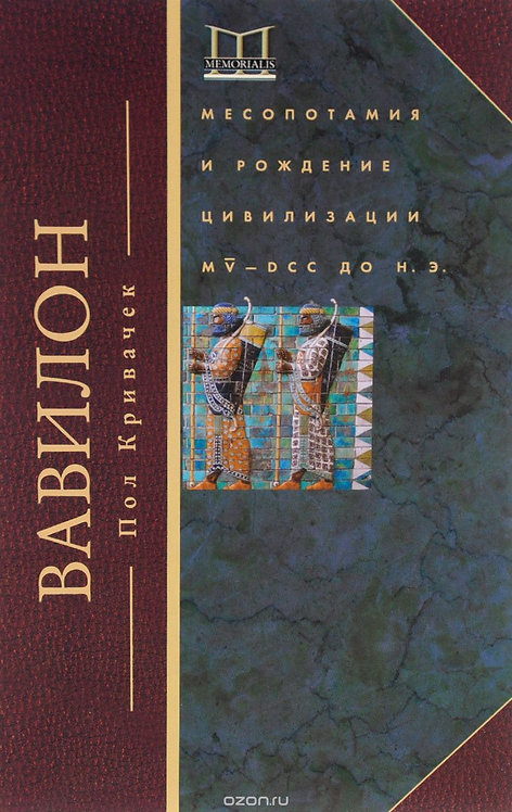 Вавилон. Месопотамия и рождение цивилизации. MV-DCC до н. э.