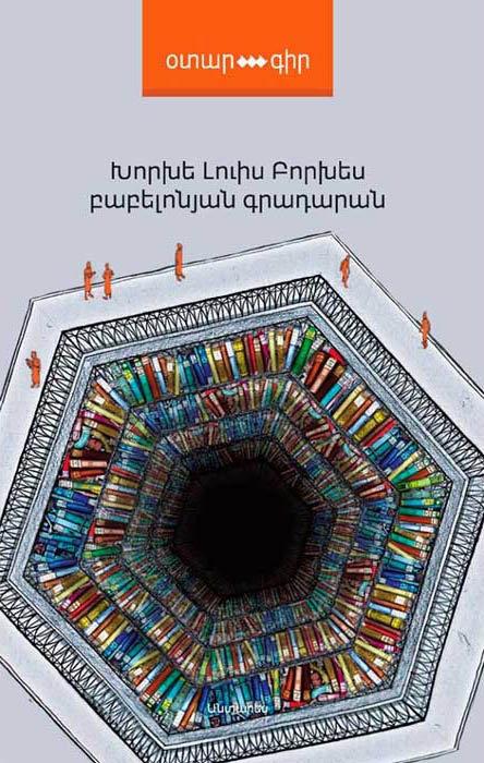 Բաբելոնյան գրադարան