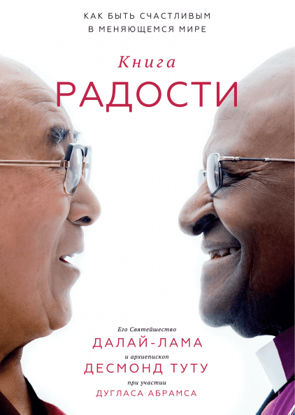 Книга радости։ Как быть счастливым в меняющемся мире