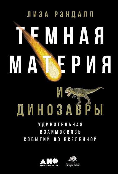 Темная материя и динозавры։ Удивительная взаимосвязь событий во Вселенной