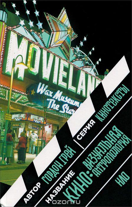 Кино. Визуальная антропология